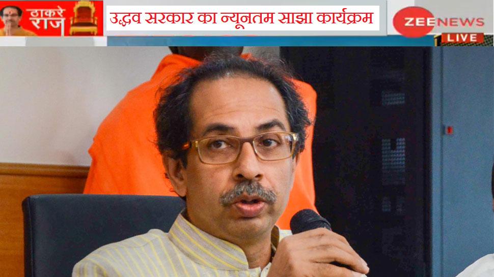 महाराष्ट्र में सरकारी नौकरियों में 80% स्थानीय युवकों को रोजगार देगी उद्धव सरकार