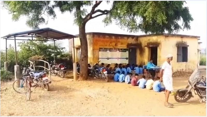 15 साल पहले तैयार हुआ स्कूल, लेकिन अब भी पेड़ के नीचे पढ़ते हैं बच्चे