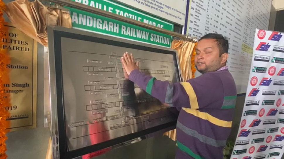 चंडीगढ़ रेलवे स्टेशन पर नेत्रहीन यात्रियों के लिए खास सुविधा, ब्रेल लिपि कंडक्टर लगाया गया