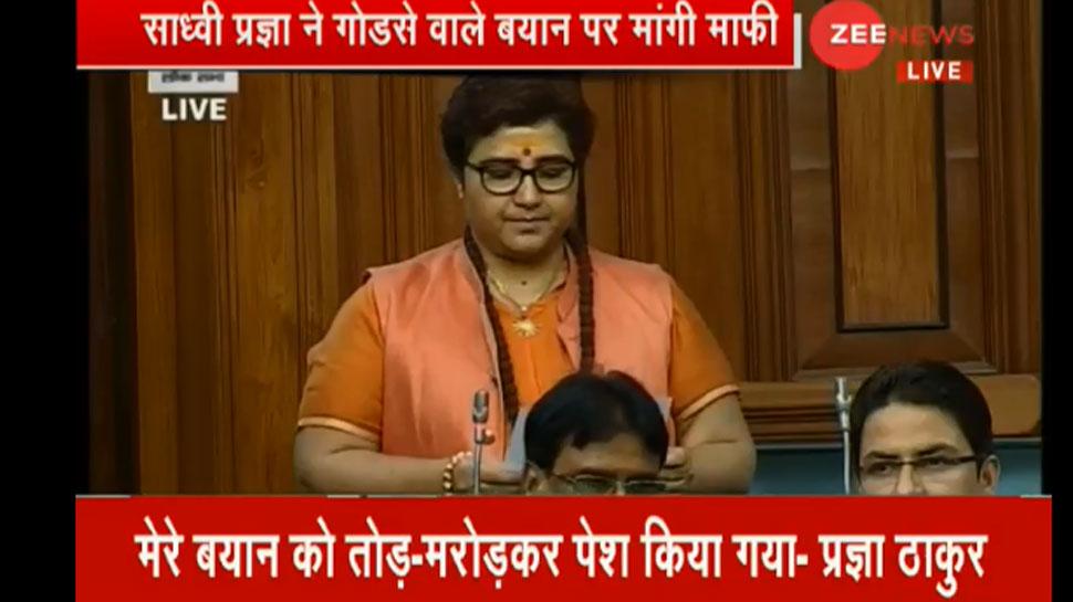 गोडसे वाले बयान पर साध्वी प्रज्ञा की संसद में सफाई, 'मेरे बयान को तोड़-मरोड़ा गया', सदन में हंगामा