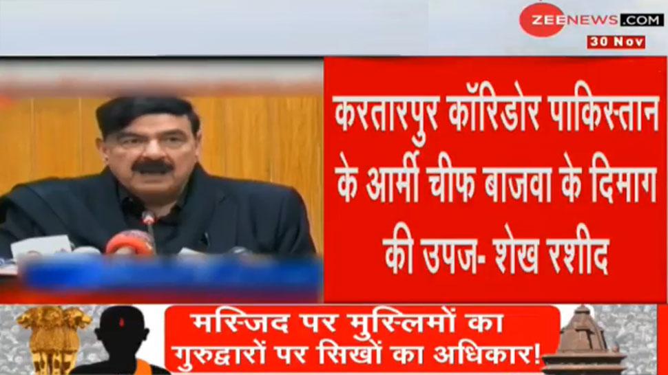 करतारपुर कॉरिडोर आर्मी चीफ बाजवा के दिमाग की उपज, भारत को देगा जख्म: पाकिस्तानी मंत्री