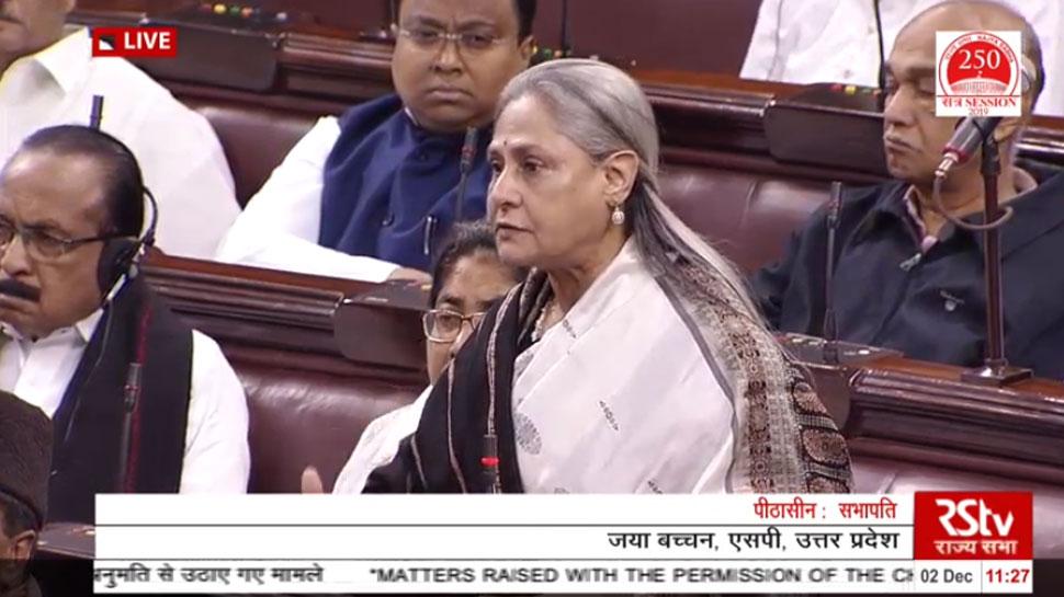 हैदराबाद गैंगरेप-मर्डर केस, संसद में बोलीं जया बच्चन 'गुनाहगारों की हो सार्वजनिक लिंचिंग'