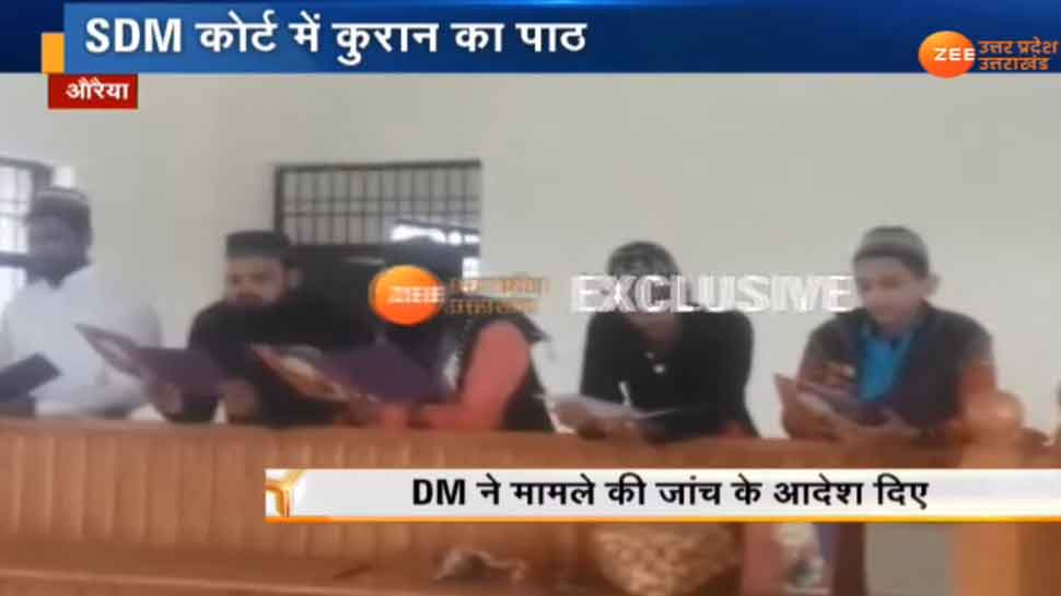 औरैया: SDM की कोर्ट में कुरान पढ़े जाने का वीडियो आया सामने, दिए गए जांच के आदेश