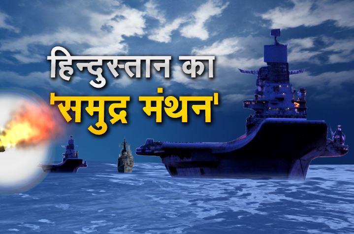 सावधान! चीन-पाकिस्तान, समंदर का सिकंदर बनेगा हिन्दुस्तान!