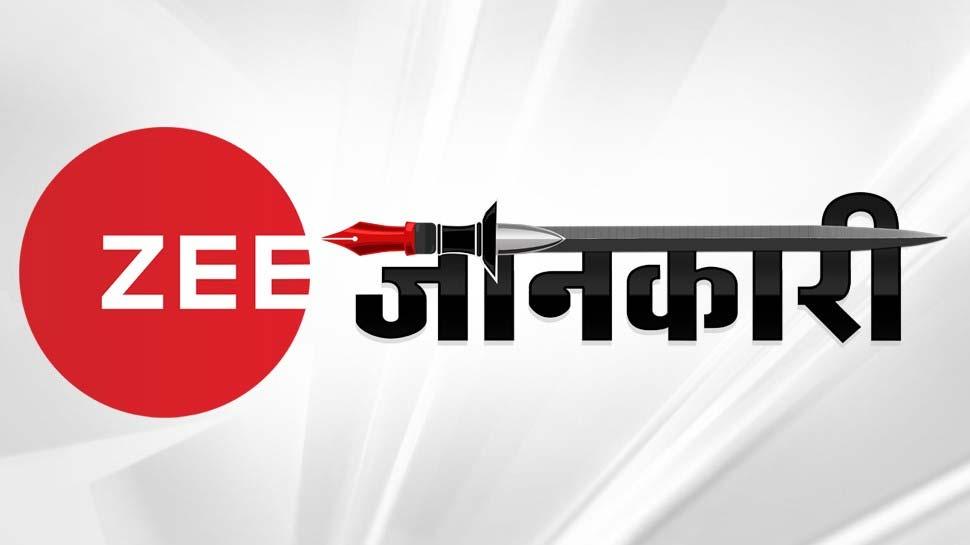 ZEE जानकारी: SPG का मतलब Special Protection For Gandhis तो नहीं हो गया