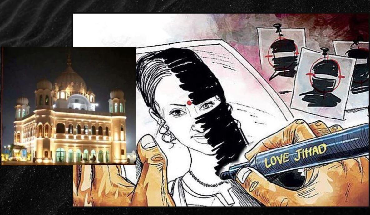करतारपुर कॉरिडोर में 'लव जेहाद'