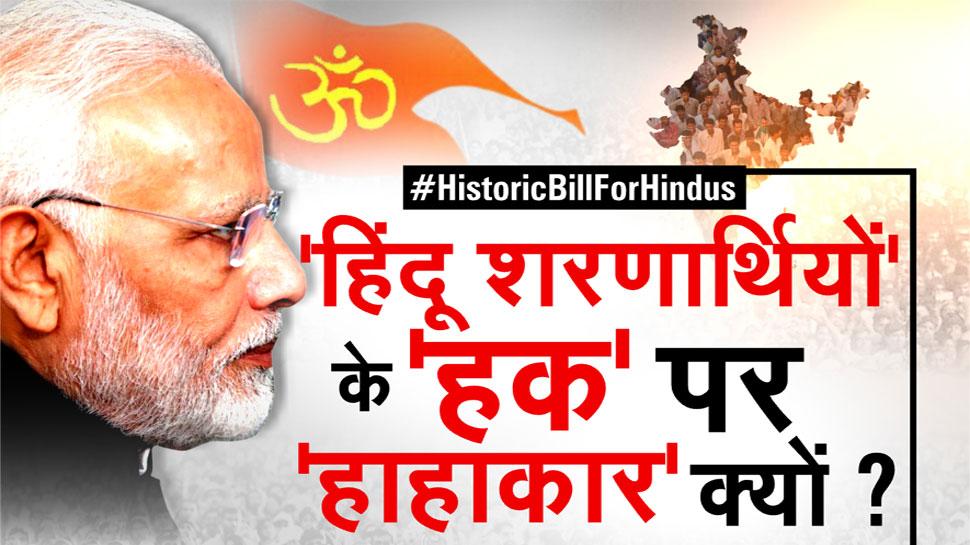 नागरिकता संशोधन बिल को मंजूरी: क्या हिंदुओं को शरण से भारत हिंदू राष्ट्र बन जाएगा?