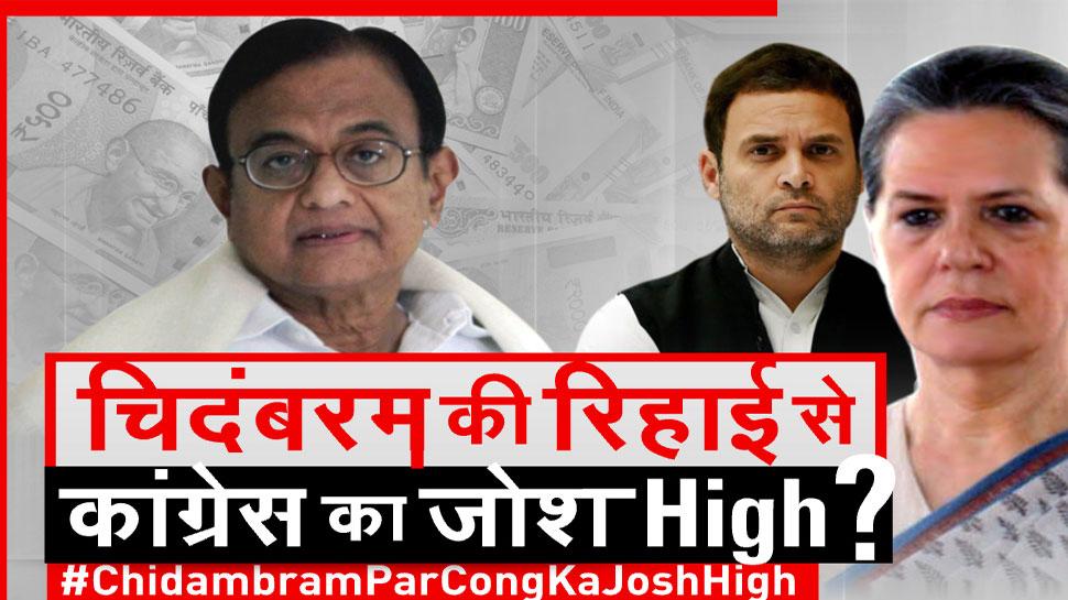 चिदंबरम की रिहाई से कांग्रेस का जोश हाई लेकिन भ्रष्टाचार के आरोपी को जमानत पर जश्न क्यों?