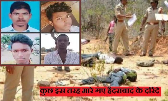 हैदराबाद के दरिंदों को पुलिस ने गोली से उड़ाया, देखिए ताजा तस्वीरें
