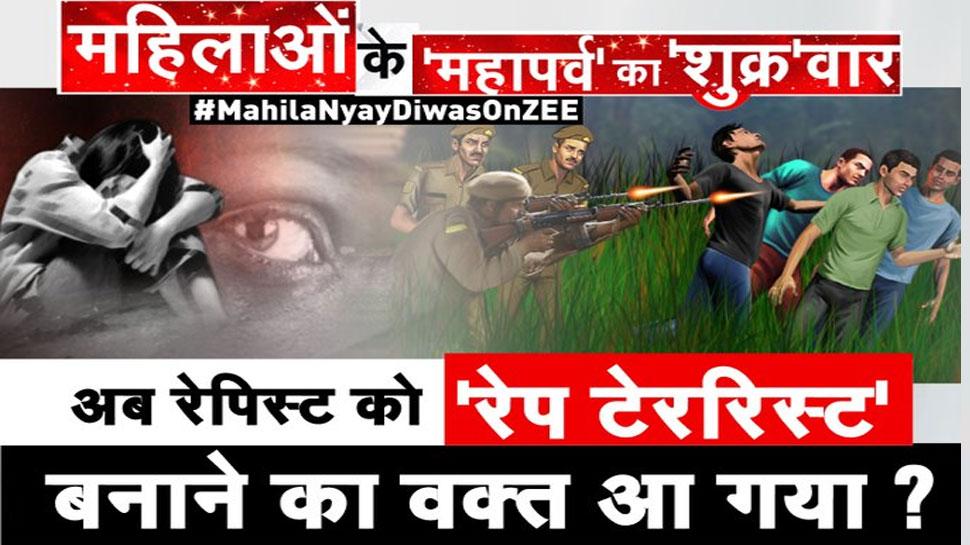 हैदराबाद: देश में जश्न! बलात्कारियों के एनकाउंटर पर जश्न ही जनादेश है?