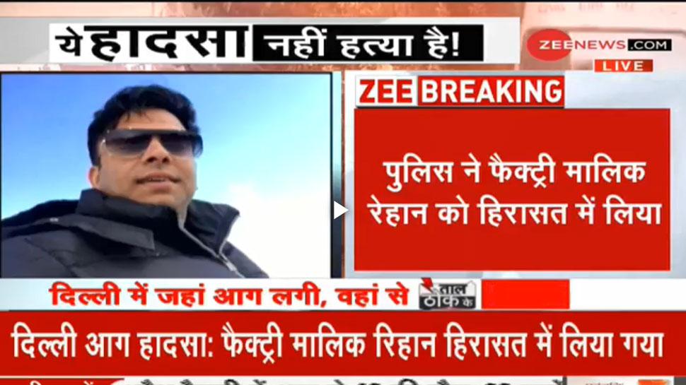 #DelhiFire LIVE UPDATE: पुलिस ने फैक्ट्री मालिक रिहान को हिरासत में लिया, केस दर्ज
