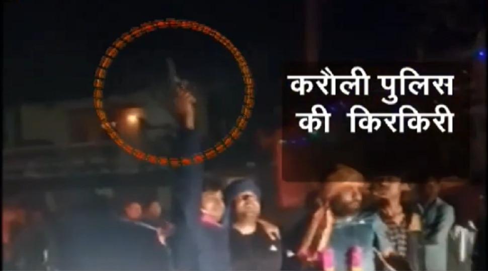 करौली में पुलिस के सामने फायरिंग और गाली-गलौच का वीडियो वायरल