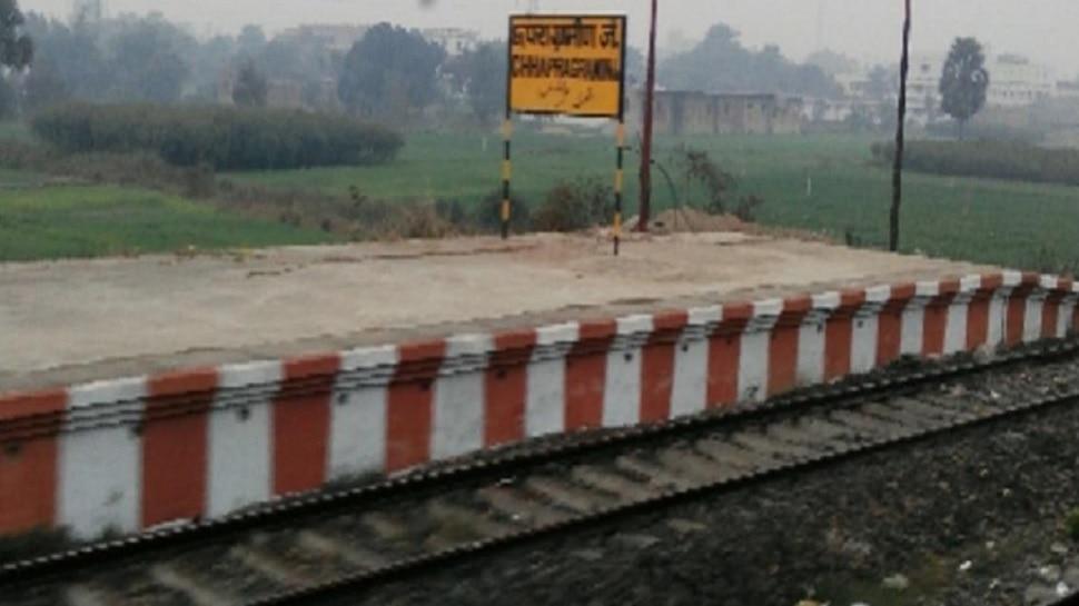 बिहार का ऐसा रेलवे स्टेशन, जहां नहीं रुकती है रेल यात्री गाड़ियां