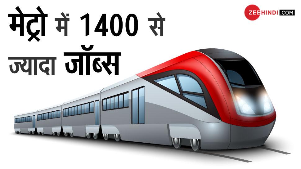 दिल्ली मेट्रो ने निकाली 1400 से ज्यादा पदों पर वैकेंसी, जानिए कैसे करें अप्लाई