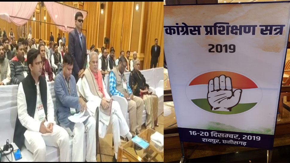 UP कांग्रेस के कार्यकर्ताओं के लिए रायपुर में प्रशिक्षण शिविर, सीख रहे जीत के गुर