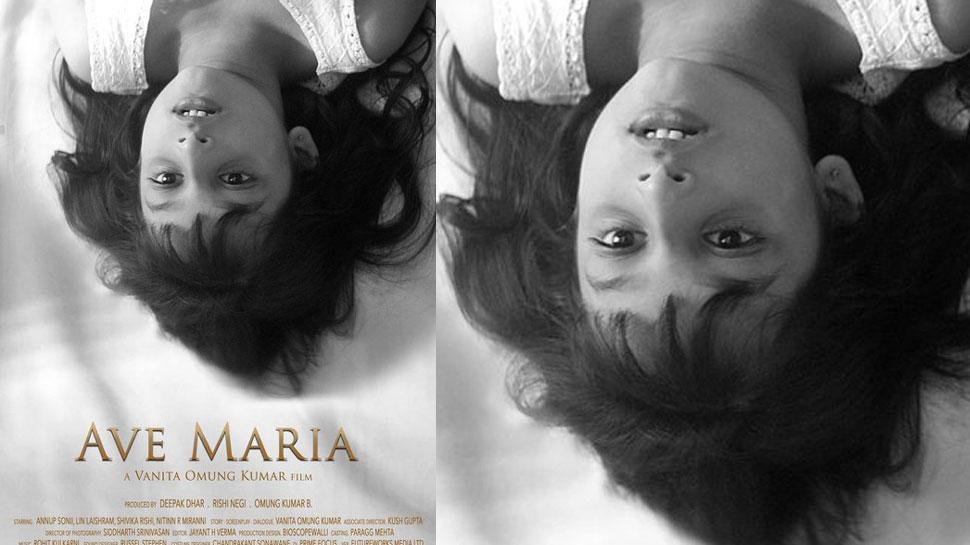 इस फिल्म से डायरेक्शन में कदम रखने वाली हैं उमंग कुमार की पत्नी, सामने आया पोस्टर!