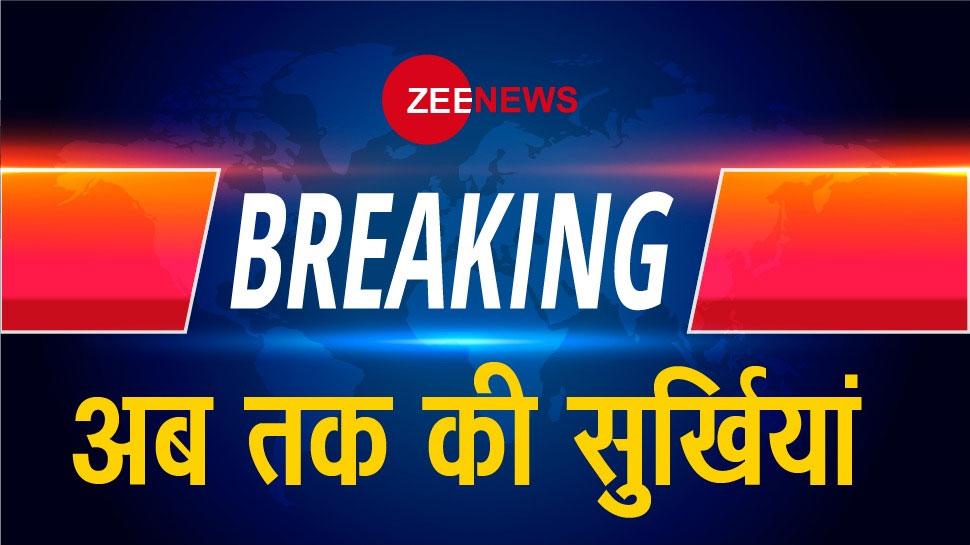 ZEE NEWS BREAKING: Headlines of 17 December 2019 | ZEE NEWS BREAKING: पढ़ें आज की सुर्खियां...
