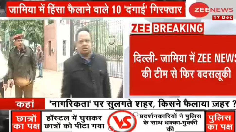दिल्ली: जामिया में ZEE न्यूज़ की टीम के साथ फिर बदसलूकी, रिपोर्टर के साथ की धक्का-मुक्की