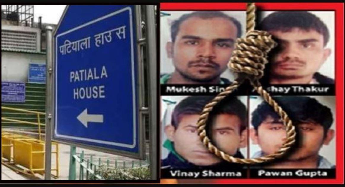निर्भया के दोषियों को फांसी की याचिका पर पटियाला हाउस कोर्ट में सुनवाई टली