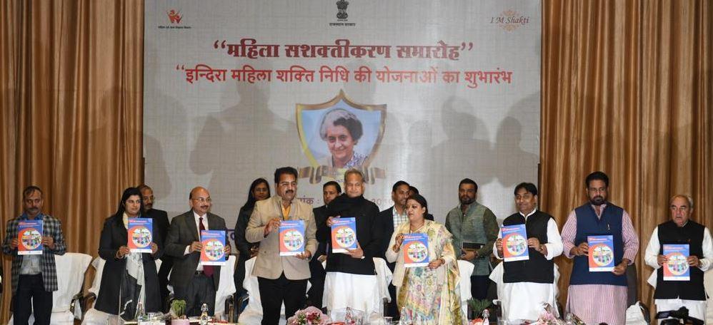 पांच योजनाओं के जरिए महिलाओं को सशक्त बनाएगी राजस्थान सरकार