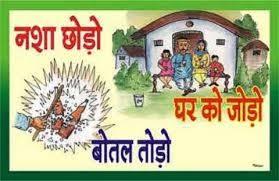 जयपुर की पुलिस ने शुरू किया नशामुक्ति अभियान