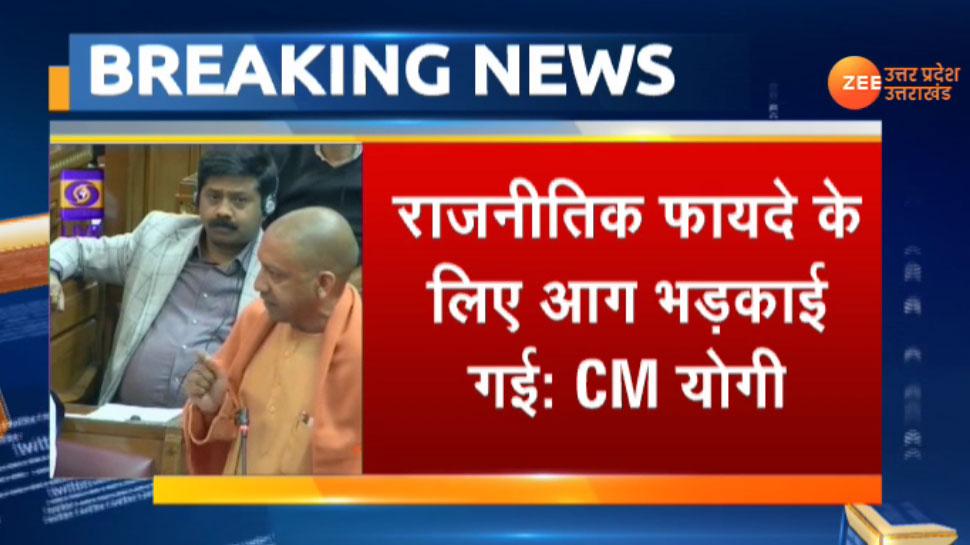 CAA पर गुमराह कर रहा विपक्ष, कांग्रेस, सपा और BSP के इतिहास से हर कोई वाकिफ: CM योगी