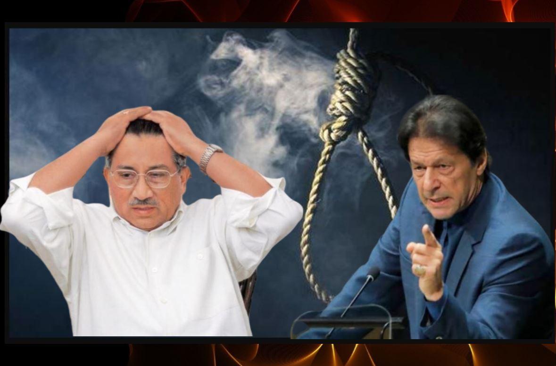 फांसी की सजा के खिलाफ मुशर्रफ का समर्थन करेगी पाक की इमरान नियाजी सरकार