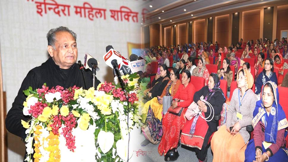 राजस्थान: सम्मेलन में बिना घूंघट के नजर आईं सभी महिलाएं, CM गहलोत ने कही ये बड़ी बात