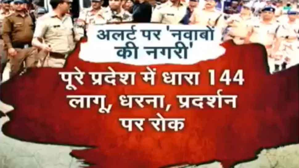 CAA Protest: यूपी में धारा 144 लागू, पुलिस के इनपुट पर लखनऊ में 1 मेट्रो स्टेशन बंद