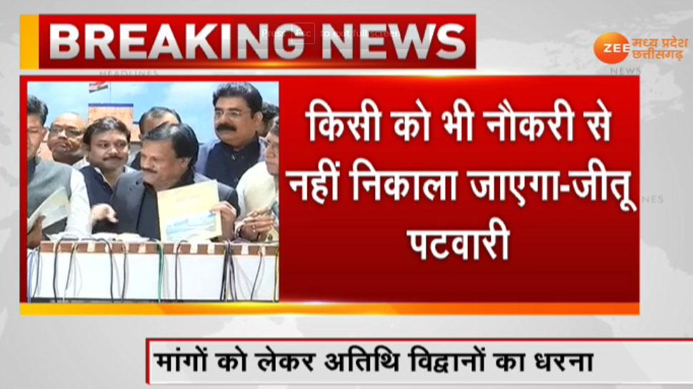 कमलनाथ सरकार ने दिलाया भरोसा, एक भी अतिथि विद्वान को नहीं किया जाएगा बाहर
