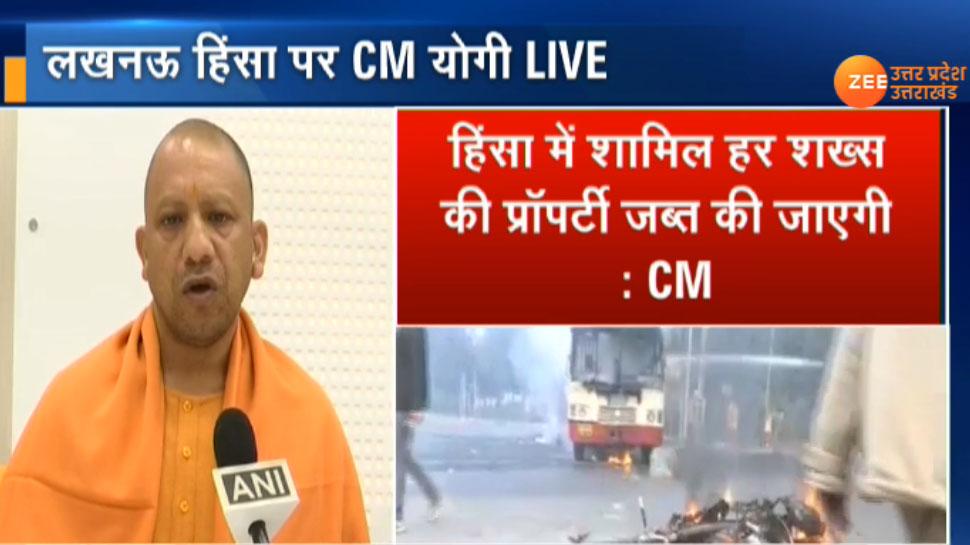 CAA के विरोध में हिंसक बवाल, CM योगी ने कहा, 'हिंसा में शामिल हर शख्स की प्रॉपर्टी होगी जब्त'