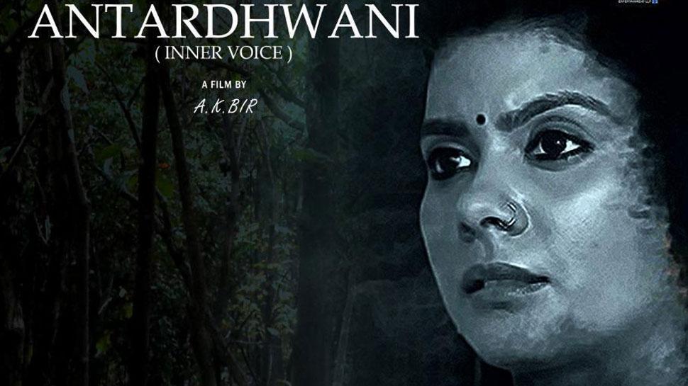 पहले कांस फिल्म फेस्टिवल में मारी बाजी, फिल्म 'अंर्तध्वनी' ने पाई यह सफलता