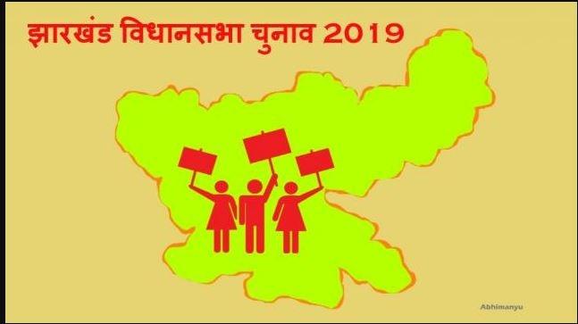 झारखंड चुनाव:  वोटिंग से पहले मिली इतनी रकम, आशंकित हुई पुलिस तो चिंता में प्रत्याशी