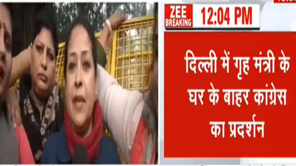 दिल्ली: CAA का विरोध, कांग्रेस ने किया गृहमंत्री अमित शाह के घर के बाहर प्रदर्शन
