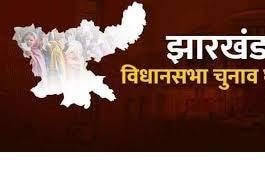 झारखंड चुनाव: भाजपा की कोशिश, सीटें बढ़ें इस बार