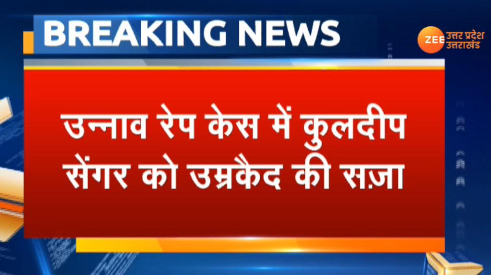 उन्नाव रेप केस: कुलदीप सिंह सेंगर को उम्रकैद की सजा, 25 लाख का जुर्माना