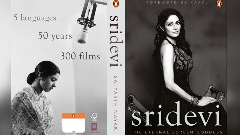 श्रीदेवी के जीवन पर रिलीज होने जा रही है किताब, लॉन्च करेंगे करण जौहर