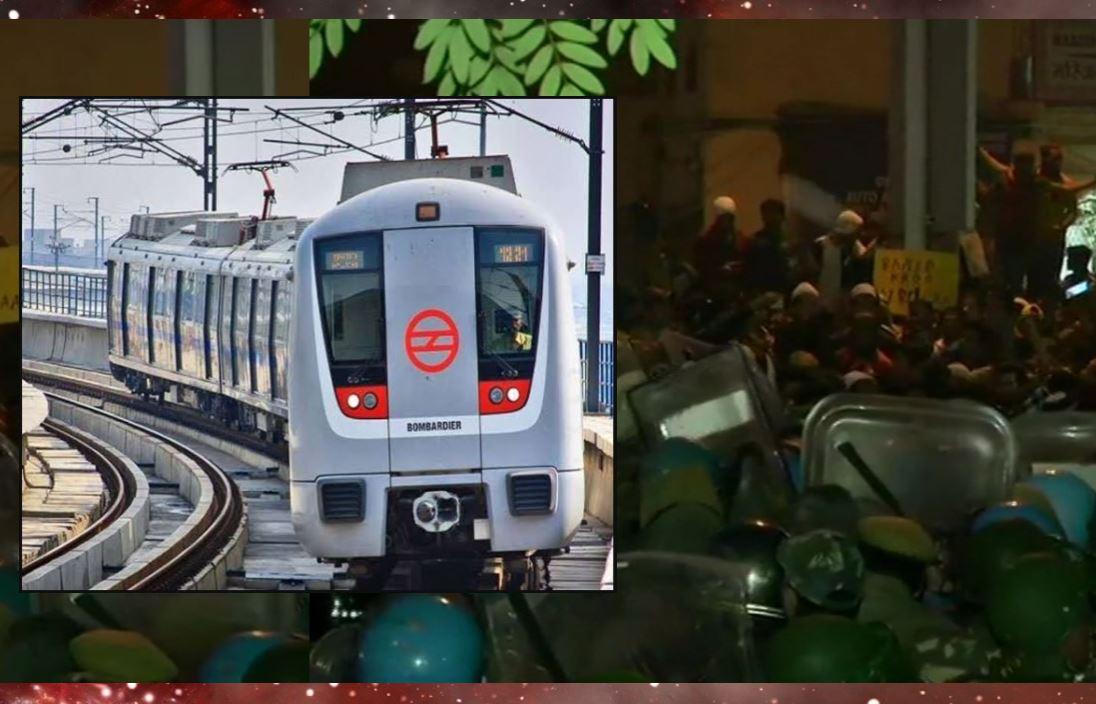 मेट्रो का सहारा लेकर प्रदर्शन करने जा रहे थे लोग! 17 स्टेशनों के गेट बंद