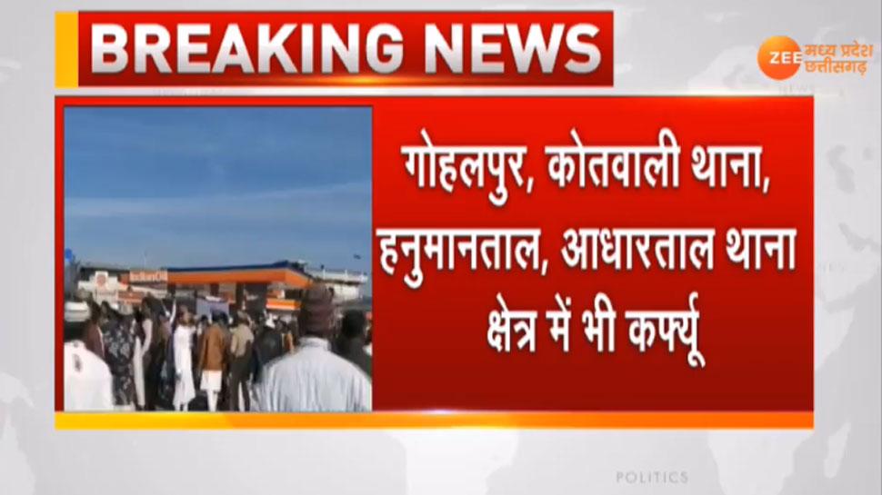 CAA-NRC विरोधी प्रदर्शन के बाद जबलपुर के 4 थाना इलाकों में कर्फ्यू
