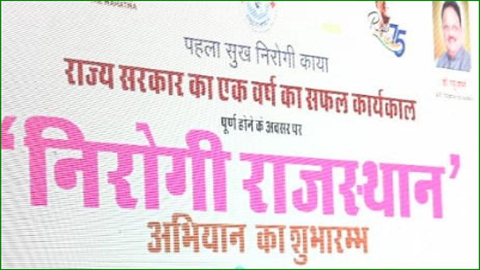 बानसूर: 'निरोगी राजस्थान' की हुई शुरूआत, गांव-गांव, ढाणी-ढाणी तक लोगों को मिलेगा इलाज