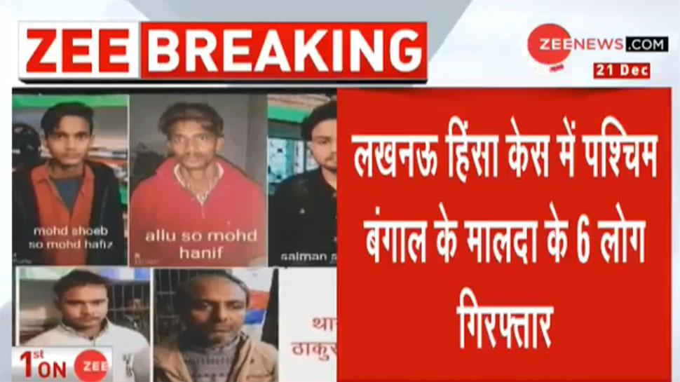 UP LIVE: लखनऊ हिंसा केस में बंगाल के मालदा के 6 लोग गिरफ्तार