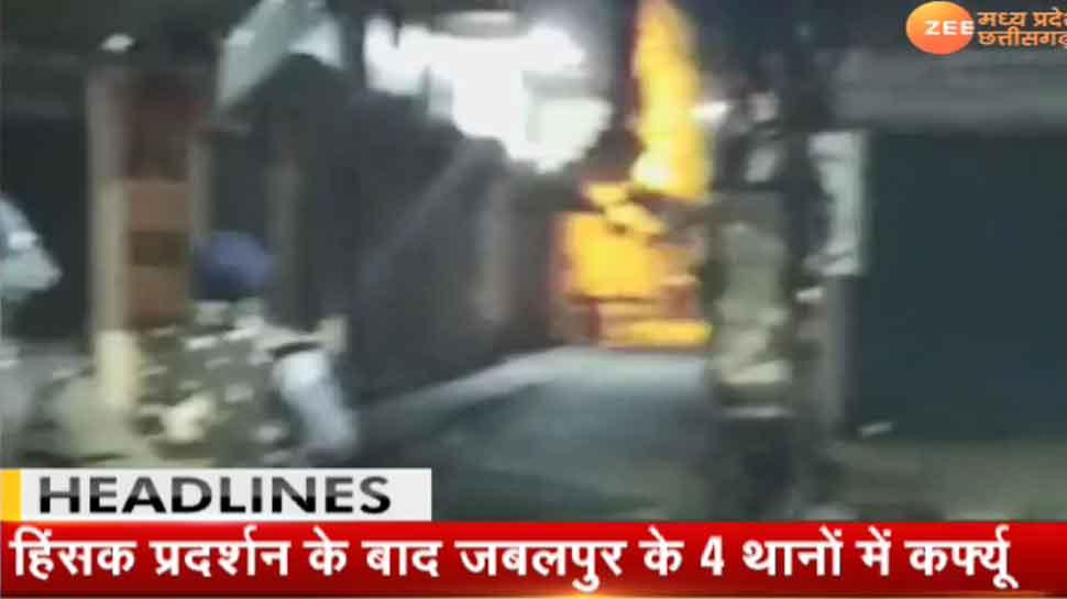 CAA Protest: जबलपुर में दूसरे दिन भी जारी रहा कर्फ्यू, 36 उपद्रवी किए गए गिरफ्तार