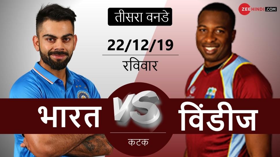 IND vs WI: कटक वनडे में विराट के पास मौका, जीतने पर भारत के नाम होगा यह खास रिकॉर्ड