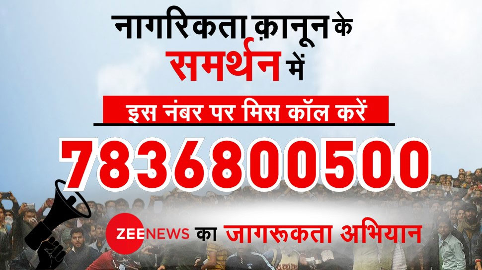 नागरिकता कानून को लेकर Zee News ने शुरू किया जागरूकता अभियान, आप भी जुड़ें