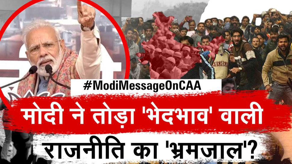 पीएम मोदी ने तोड़ा 'भ्रमजाल', नागरिकता के नाम पर मुसलमानों से झूठ की राजनीति का अंत?