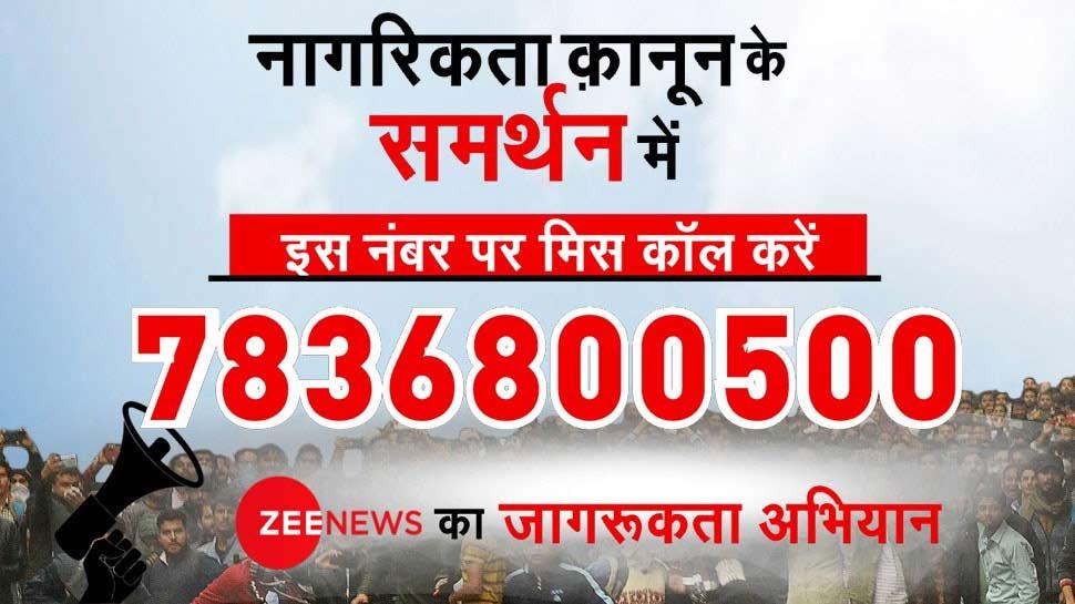 CAA को लेकर Zee News के जागरूकता अभियान को मिला लाखों लोगों का साथ, आप भी जुड़ें