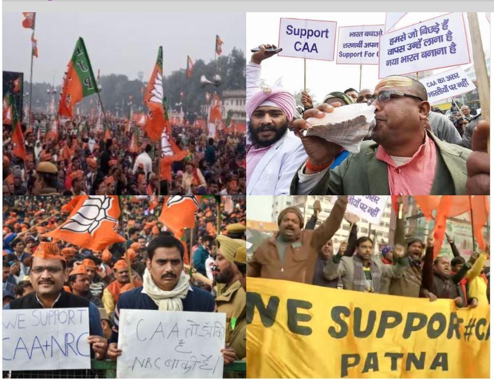 CAA के समर्थन में किया प्रदर्शन, बिहार पुलिस दर्ज करेगी FIR
