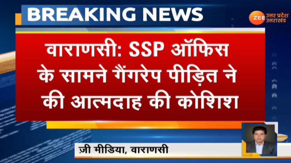 वाराणसी: गैंगरेप पीड़िता ने SSP दफ्तर के बाहर माता पिता के साथ खाया जहर, हालत नाजुक