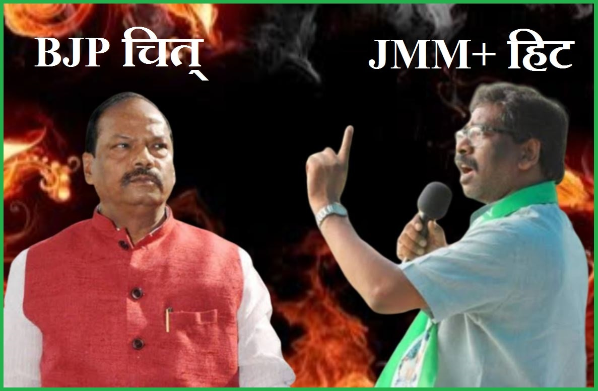 झारखंड चुनाव: JMM के वह पांच दांव जिससे चित् हो गई भाजपा