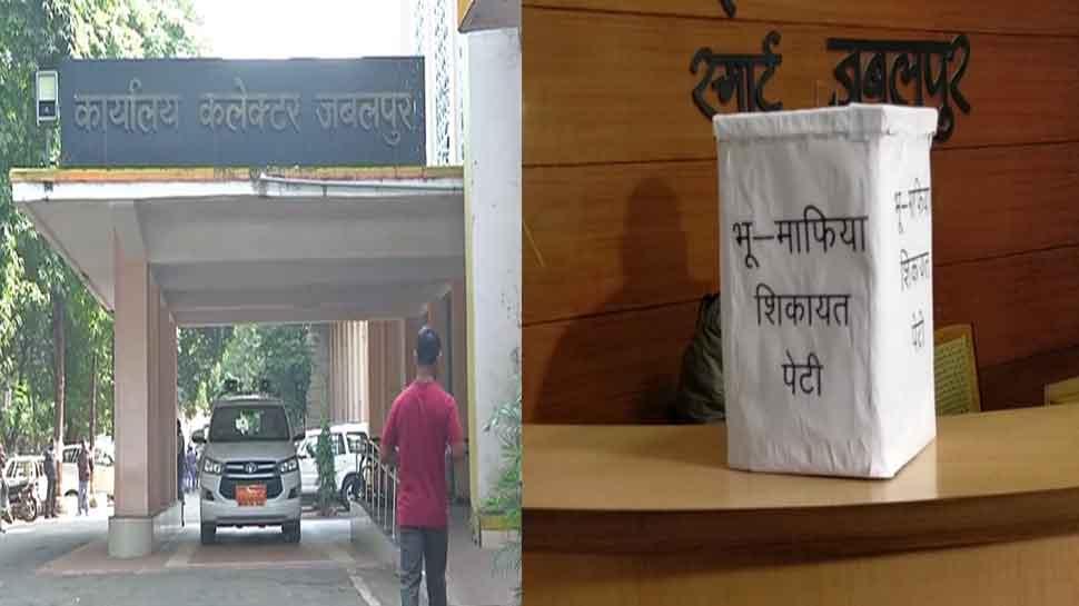 MP: जबलपुर प्रशासन को मिली 150 शिकायतें, भूमाफिया के बाद इन की जाएगी कार्रवाई